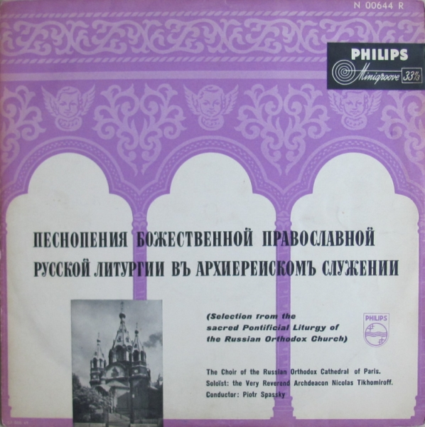 Various : Sacred Pontificial Liturgy of the Russian Orthodox Church.-Piotr Spassky - Paris, 1954